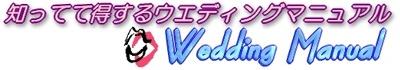 結婚式ポータル/知ってて得するウエディングマニュアル